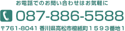 お電話でのお問い合わせはお気軽に 〒761-8041香川県高松市檀紙町1593番地1 087-886-5588